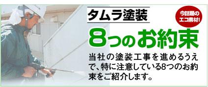 タムラ塗装8つのお約束