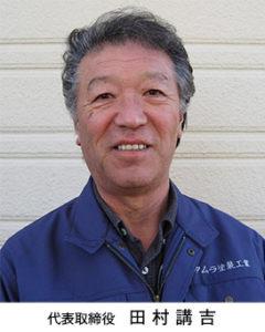 代表取締役 田村講吉